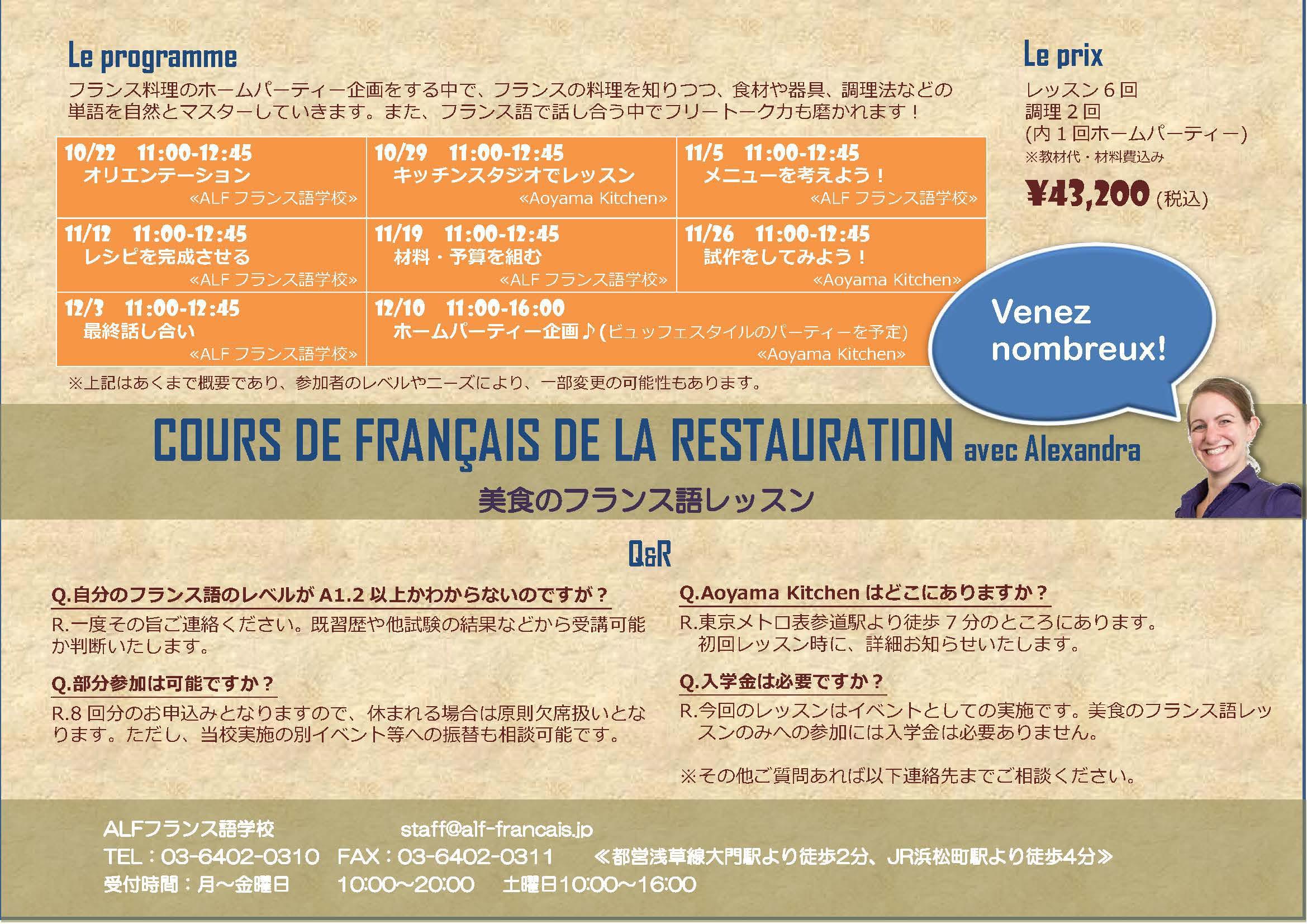 Affiche cours de francais de la restauration_namiko_ページ_2.jpg