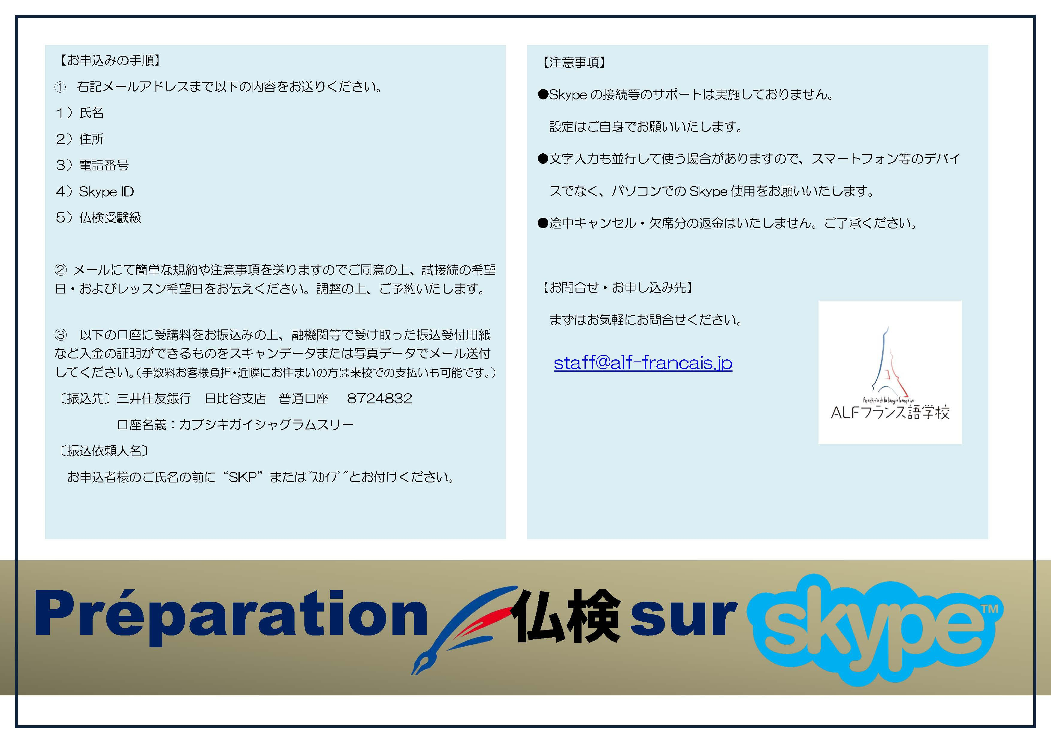Préparation Futsuken sur Skype_ページ_2.jpg