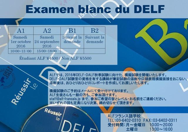 Examen blanc du DELF 2016 automne