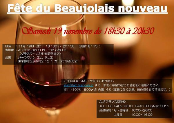 Fête du Beaujolais nouveau