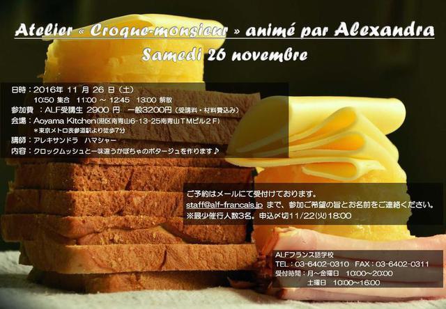 Atelier « Croque-monsieur » animé par Alexandra