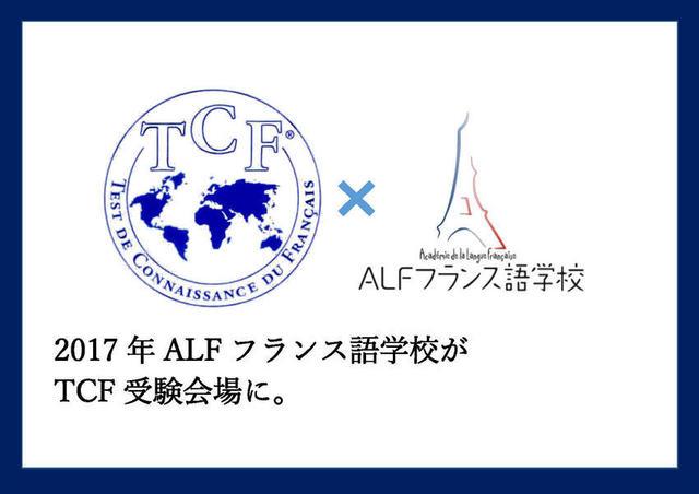 第4回 TCF申込開始