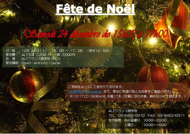 クリスマスパーティー☆Fête de Noël