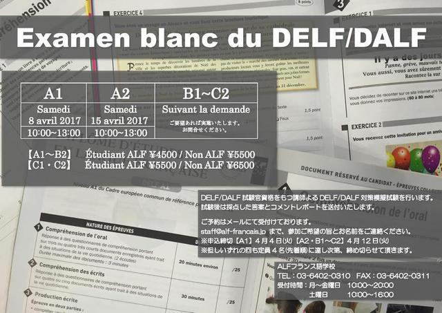 DELF/DALF模擬対策テスト(春期)