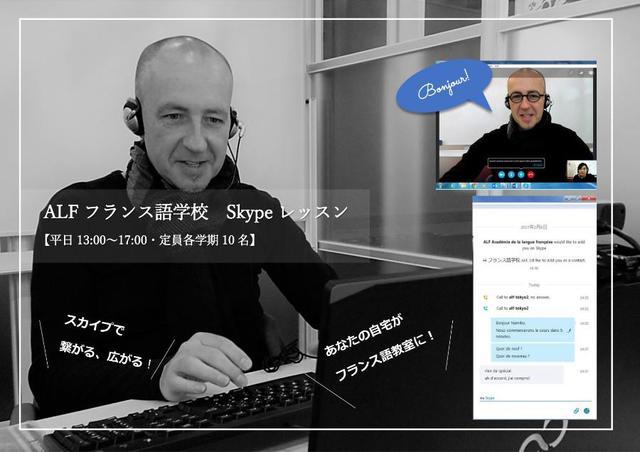 Skypeレッスン本格始動!