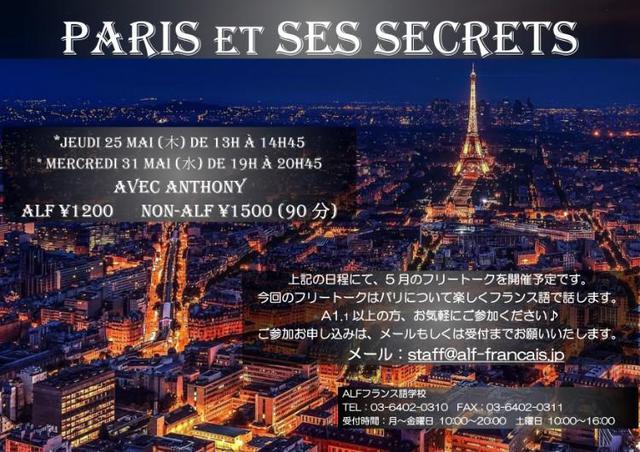 フリートーク『パリとその秘密』