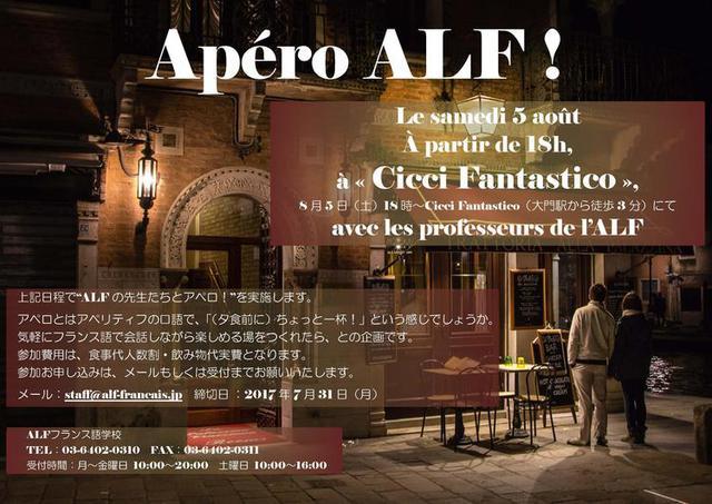 ALFの先生たちとアペロ(カジュアルな飲み会)!