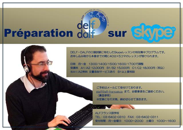 DELF/DALF対策Skypeインテンシブプログラム