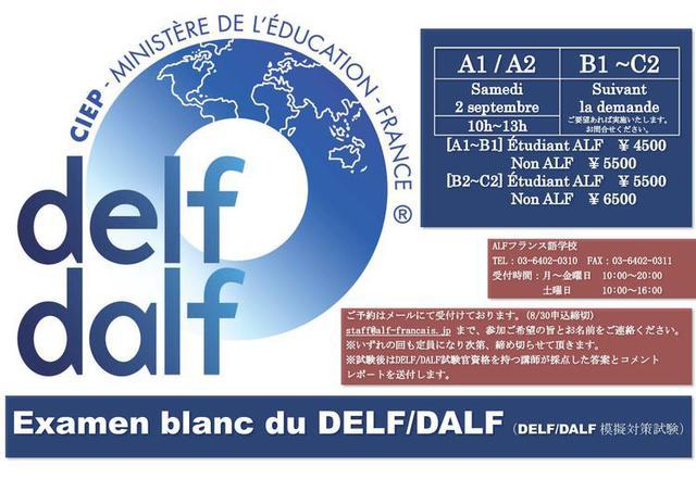 DELF/DALF模擬対策テスト(秋期)