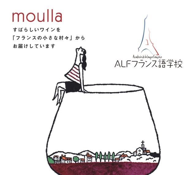 moulla×ALF ワインテイスティングイベント
