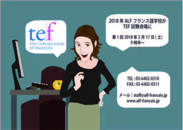 TEF試験について