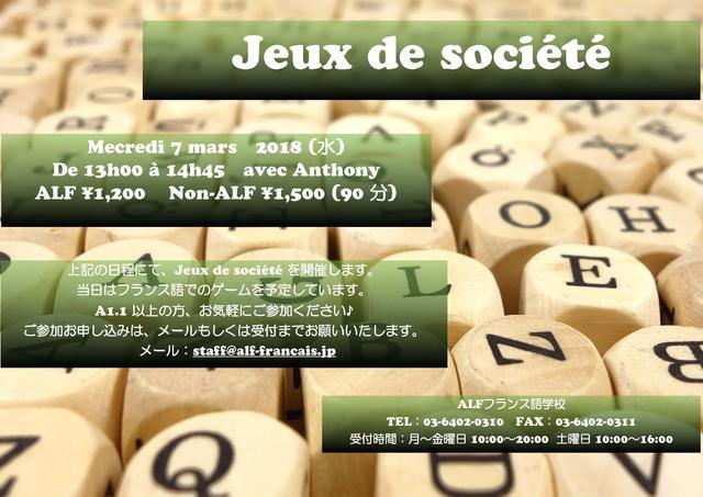 ゲームでフランス語!