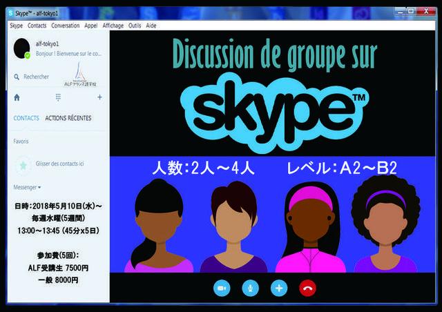Skypeでフランス語のグループトーク