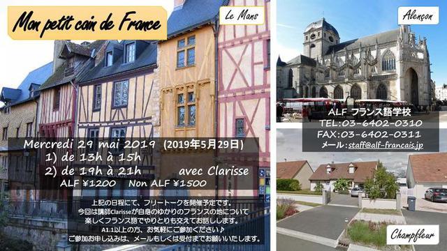 フリートーク『Mon petit coin de France』
