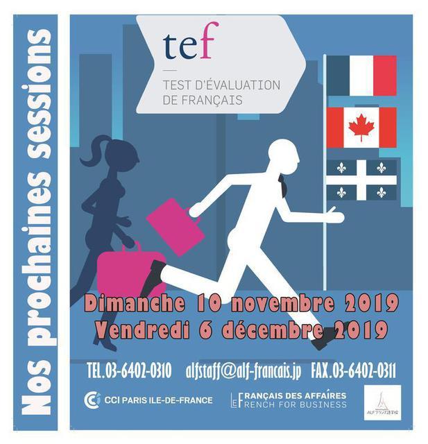 2019年内 TEF試験