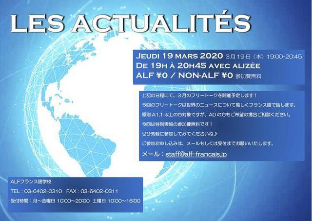 フリートーク『世界のニュースをフランス語で』