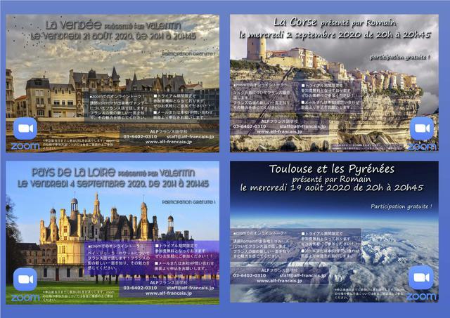 Zoomオンライントーク☆4日程開催『フランスの地域を知ろう!』
