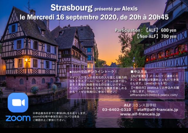 Strasburgオンライントーク
