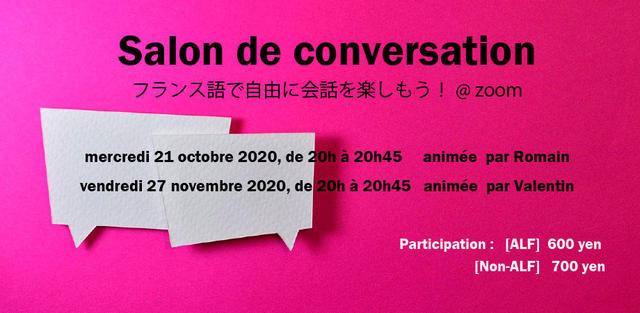 フランス語フリートーク-Salon de conversation