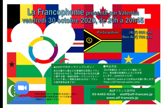 ZOOMオンライントーク【La Francophonie】
