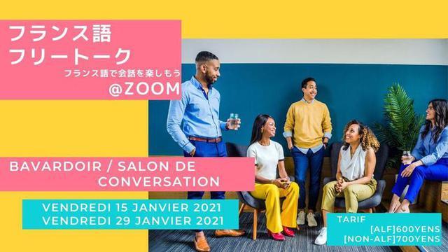 フランス語フリートーク / Salon de conversation