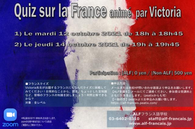 フランス語クイズ@Zoom