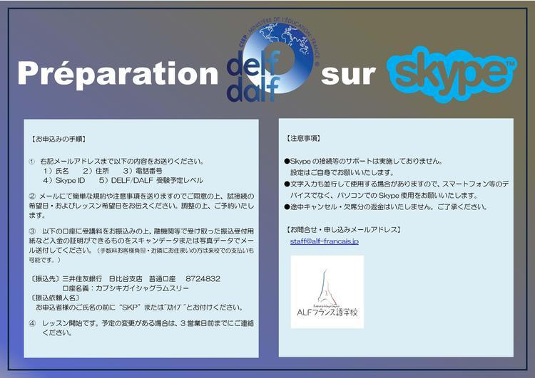 Préparation DELF-DALF sur Skype - Avril 2018_ページ_1.jpg